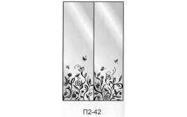 Пескоструйный рисунок П2-42 на две двери шкафа-купе. Цветы
