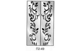 Пескоструйный рисунок П2-49 на две двери шкафа-купе. Узор