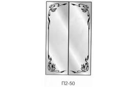 Пескоструйный рисунок П2-50 на две двери шкафа-купе. Узор