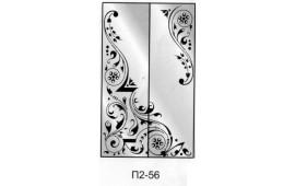 Пескоструйный рисунок П2-56 на две двери шкафа-купе. Узор