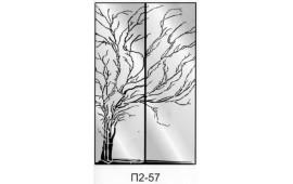 Пескоструйный рисунок П2-57 на две двери шкафа-купе. Дерево