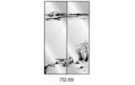 Пескоструйный рисунок П2-59 на две двери шкафа-купе. Природа