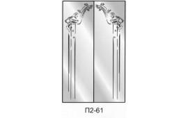 Пескоструйный рисунок П2-61 на две двери шкафа-купе. Узор