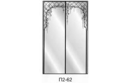 Пескоструйный рисунок П2-62 на две двери шкафа-купе. Узор