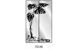 Пескоструйный рисунок П2-66 на две двери шкафа-купе. Дерево