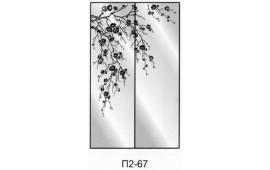 Пескоструйный рисунок П2-67 на две двери шкафа-купе. Дерево