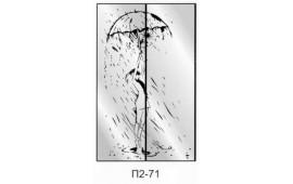 Пескоструйный рисунок П2-71 на две двери шкафа-купе. Дождь