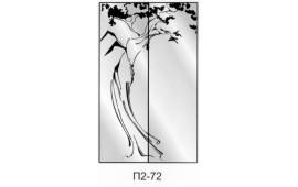 Пескоструйный рисунок П2-72 на две двери шкафа-купе. Дерево