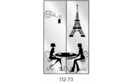Пескоструйный рисунок П2-73 на две двери шкафа-купе. Париж