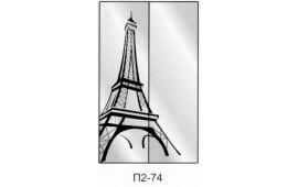 Пескоструйный рисунок П2-74 на две двери шкафа-купе. Париж
