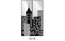 Пескоструйный рисунок П2-76 на две двери шкафа-купе. Город