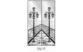 Пескоструйный рисунок П2-77 на две двери шкафа-купе. Город