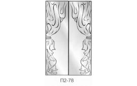 Пескоструйный рисунок П2-78 на две двери шкафа-купе. Узор