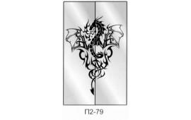 Пескоструйный рисунок П2-79 на две двери шкафа-купе. Дракон