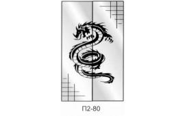 Пескоструйный рисунок П2-80 на две двери шкафа-купе. Дракон
