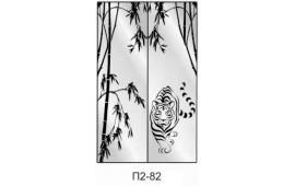 Пескоструйный рисунок П2-82 на две двери шкафа-купе. Тигр