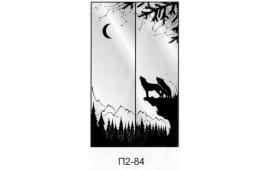 Пескоструйный рисунок П2-84 на две двери шкафа-купе. Волки