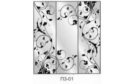 Пескоструйный рисунок П3-01 на три двери шкафа-купе. Узор
