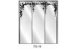 Пескоструйный рисунок П3-19 на три двери шкафа-купе. Узор
