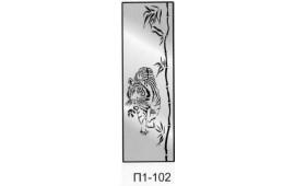 Пескоструйный рисунок П1-102 на одну дверь шкафа-купе. Тигр