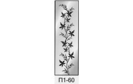 Пескоструйный рисунок П1-60 на одну дверь шкафа-купе. Цветы