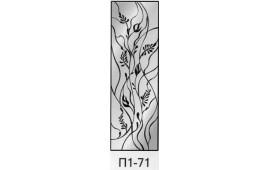 Пескоструйный рисунок П1-71 на одну дверь шкафа-купе. Узор