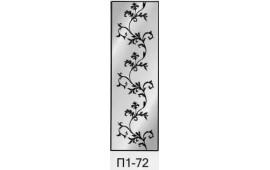 Пескоструйный рисунок П1-72 на одну дверь шкафа-купе. Узор