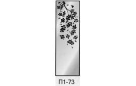 Пескоструйный рисунок П1-73 на одну дверь шкафа-купе. Узор