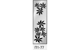 Пескоструйный рисунок П1-77 на одну дверь шкафа-купе. Узор