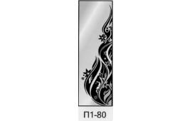 Пескоструйный рисунок П1-80 на одну дверь шкафа-купе. Узор