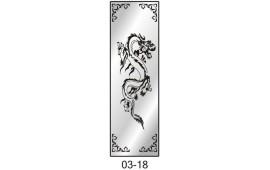 Пескоструйный рисунок 03-18 на одну дверь шкафа-купе. Дракон
