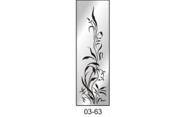 Пескоструйный рисунок 03-63 на одну дверь шкафа-купе. Цветы