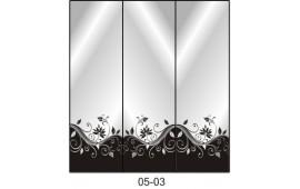 Пескоструйный рисунок 05-03 на три двери шкафа-купе. Узоры