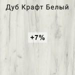Дуб Крафт Белый +57грн