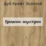 Дуб Крафт Золотой