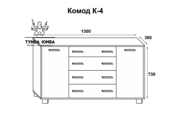 Комод К-4 с ящиками и тумбами Алекс