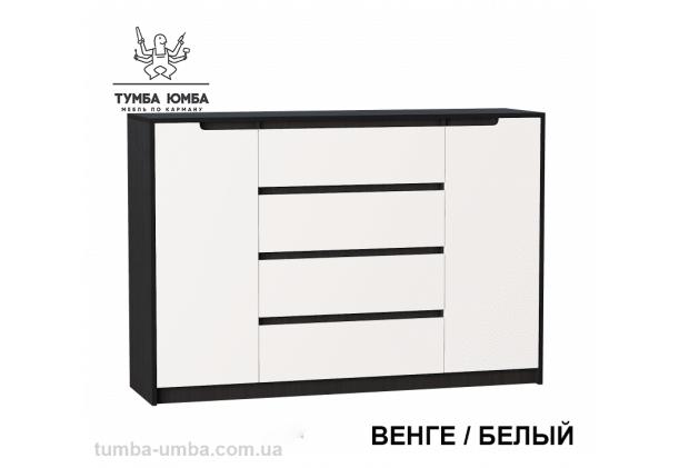 Фото недорогой современный комод Микс-3 цвет венге белый 4 ящика дешево от производителя с доставкой по всей Украине в интернет-магазине TUMBA-UMBA™