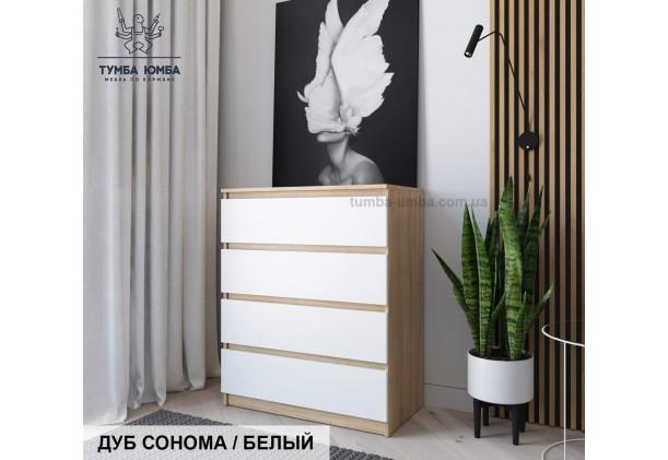 Фото недорогой современный комод Микс-4 4 ящика в цвете дуб сонома белый в интерьере дешево от производителя с доставкой по всей Украине в интернет-магазине TUMBA-UMBA™