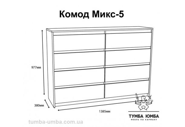 Комод Микс-5 с ящиками