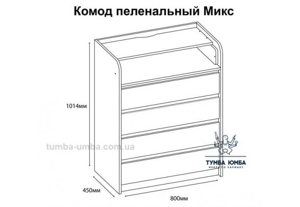 Комод Пеленальный-1
