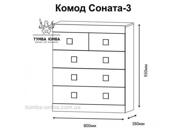 Комод Сон-3 с ящиками Алекс