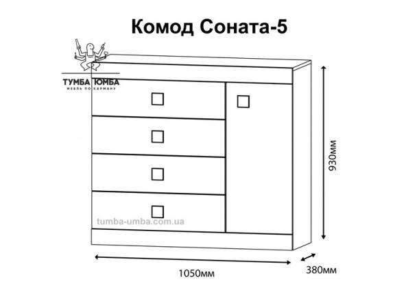 Комод Сон-5 с дверцей и ящиками