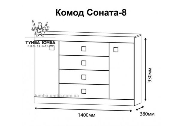 Комод Сон-8 с дверцами и ящиками