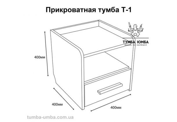 Прикроватная тумба Т-1