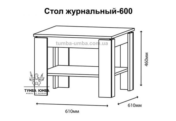 Журнальный стол СЖ-600 Алекс