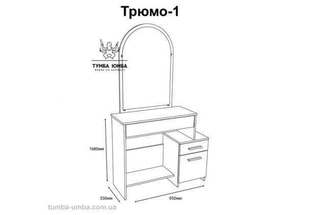 Трюмо-1