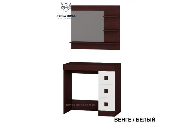 Фото женский туалетный столик Сон-Трюмо с зеркалом и тумбами для косметики в спальню или прихожую в цвете венге дешево от производителя с доставкой по всей Украине