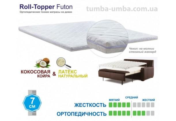 Матрас-Топпер Футон-5