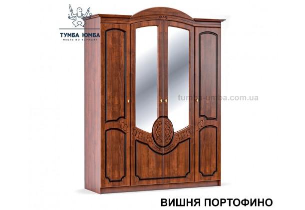 Фото недорогой готовый стандартный платяной Шкаф 4Д Барокко цвет Вишня Портофино МДФ для одежды с зеркалами дешево от производителя с доставкой по всей Украине в интернет-магазине TUMBA-UMBA™