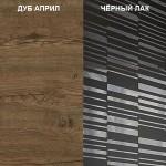 Дуб април + Черный лак гибрид